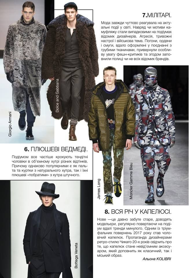 Men S Fashion Trends 17 12 Men Fashion Trend Style Article