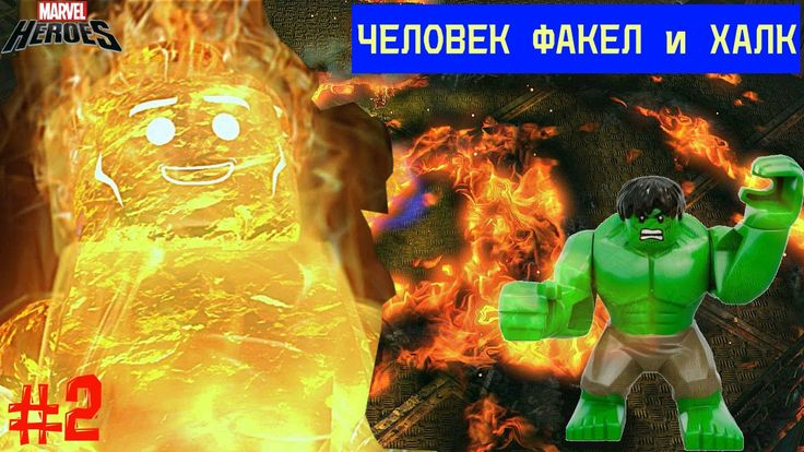 Лего Марвел Человек Факел и Халк Сражение в Асгарде Lego Marvel Super He...