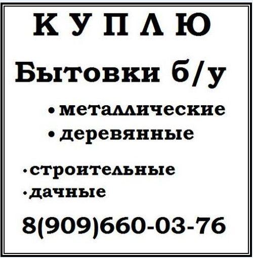 Покупаем бытовки б/у металлические и деревянные  Москва  Покупаем бытовки  б/у деревянные и металлические, строительные и дачные, а так же контейнеры б/у 5,10, 20, 40 футов. Возможен самовывоз собственным автотранспортом. Вы хотите продать бытовку б/у или блок контейнер б у ? Позвоните нам и мы купим строительные б/у бытовки.