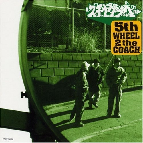 "スチャダラパー ""5th wheel 2 the coach"" (1995)"