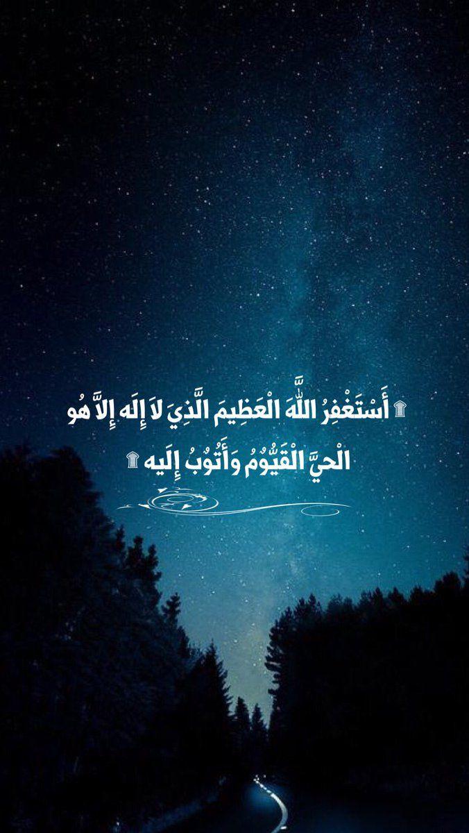 استغفر الله خلفيات Hd Lockscreen Screenshot Muslim
