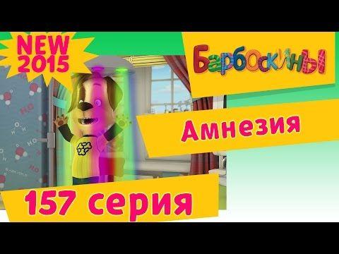 Барбоскины - 157 серия. Амнезия. Новогодние мультики для детей
