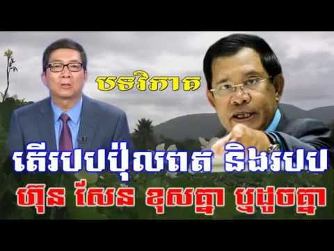 free asia radio khmer,Chun Chan buth Analysis About Mr Hun Sen,តើរបបហ៊ុន...