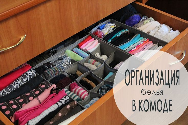 Организация и хранение нижнего белья в комоде