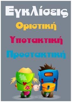 Το πακέτο περιλαμβάνει τέσσερις αφίσες για τις εγκλίσεις που μπορούν να τοποθετηθούν στην πινακίδα της τάξης.