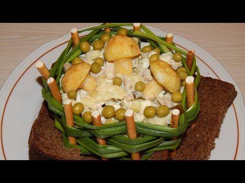 Салат корзиночка с грибами