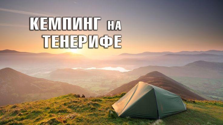 Кемпинги на Тенерифе плохо обозначены на картах. Но настоящий турист в любой стране будет искать себе место под палатку. Ведь дух свободы и приключений куда важнее мягких отельных перин.