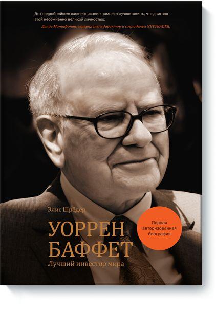 Книгу Уоррен Баффет можно купить в бумажном формате — 1200 ք. Лучший инвестор мира (первая авторизованная биография)