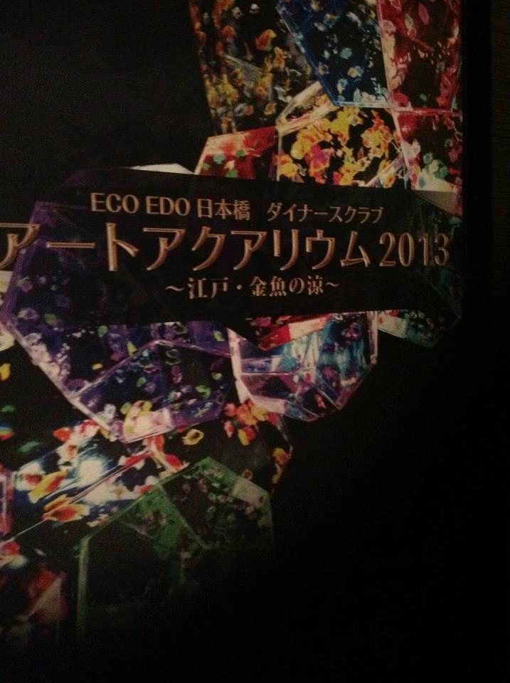 東京日本橋金魚裝置藝術展 2013