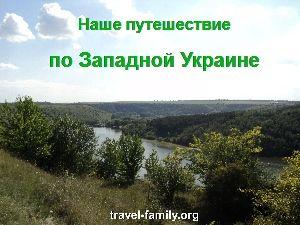 Наше путешествие по Западной Украине