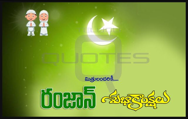 Ramadan-Wishes-Greetings-Pictures-Whatsapp-DP-Facebook-Images-Telugu-Quotes-Images-Wallpapers-Posters-pictures-Free
