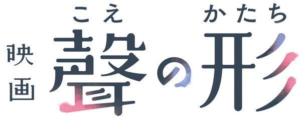 映画「聲の形」を観て悠木碧の涙止まらず、小野賢章はやーしょーとの友情語る(画像 29/29) - コミックナタリー