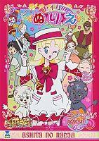 Nadja Applefield coloringbook