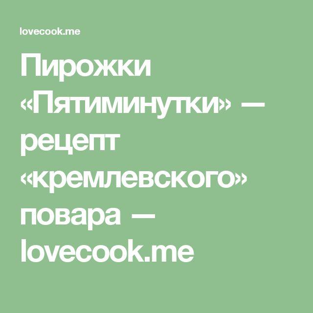 Пирожки «Пятиминутки» — рецепт «кремлевского» повара — lovecook.me