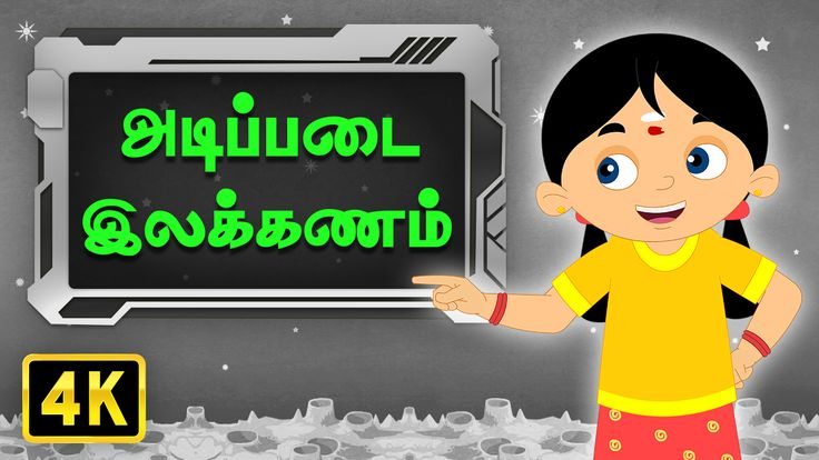 "Adipadai Illakanam is a Tamil Rhyme from the Voulme ""Ilakana Padalgal"". This ""Illakana Padalgal"" was Specially designed for Children and Kids to understand Ilakanam in an easy tamil rhymes manner. These set of Tamil Rhymes will help your Kids to score good marks in Ilakanam and also it makes Ilakanam easy for your Kid. Enjoy and Learn our Illakana Padalgal Tamil Rhymes in an Animated Version."