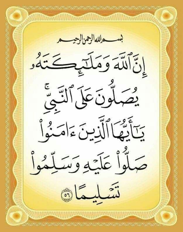 Pin By يآرب حسن الخآتمة On اسلاميات Doa Islam Arabic Calligraphy Quran