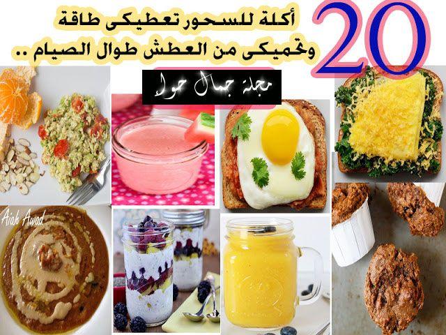 بالصور والخطوات طرق تحضير أهم العصائر والمشروبات الرمضانية Food Beauty Magazine Breakfast