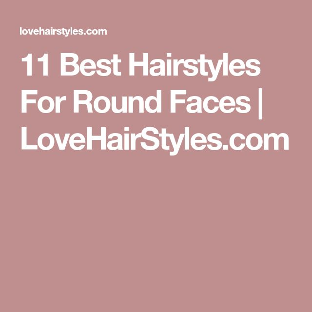 11 Best Hairstyles For Round Faces | LoveHairStyles.com