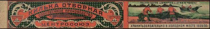 1929. Образец дизайна этикетки консервов «Килька