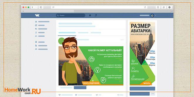 Размер аватарки для группы Вконтакте. Скачать шаблон аватарки и баннера бесплатно и без смс