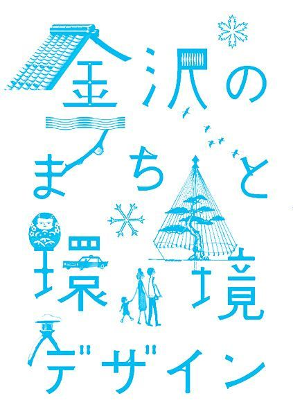 金沢のまちと環境デザイン:
