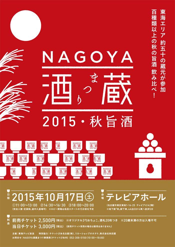 Nagoya Brewery Festival - Atsushi Ito (AIRS)
