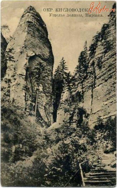 Долина Нарзанов, до 1940 года. В 30 километрах к югу от Кисловодска, с высоты двух тысяч метров над уровнем моря, дорога очень круто, серпантинами спускается в живописную долину реки Хасаут (1300 м), окружённую со всех сторон высокими горами и известную как Долина Нарзанов. Своё название она получила благодаря тому, что в ней, на небольшом расстоянии друг от друга, из под земли бьют около 20 минеральных источников холодных нарзанов с температурой до 11 градусов.
