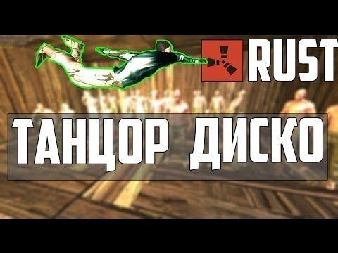 Rust БАГ ТАНЦОРА В РАСТЕ,ЭТО ЗАШКВАР,