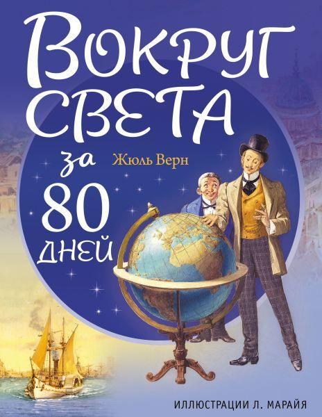 Вокруг света за 80 дней - Жюль Верн - Либико Марайя
