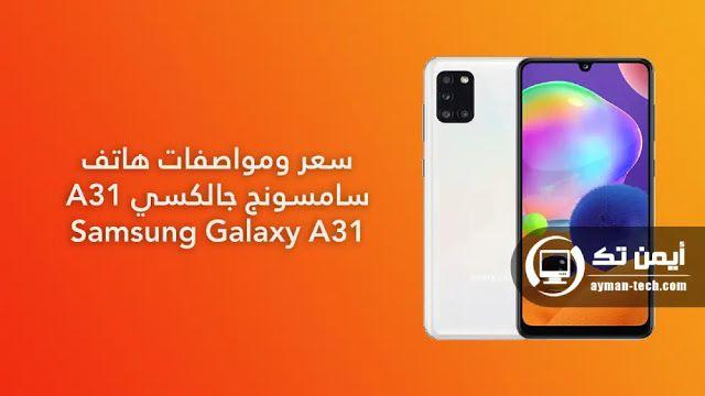 مواصفات وسعر هاتف سامسونج Galaxy A31 Samsung Galaxy Galaxy Samsung