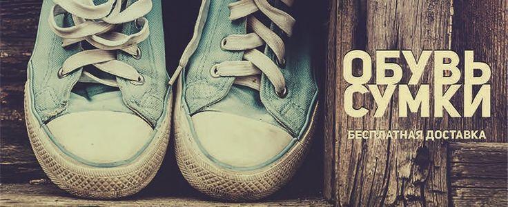 Обувь и сумки по доступным ценам на http://para-par.ru/