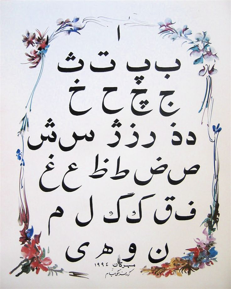 Khayam Persian School Foundation - Persian alphabet poster