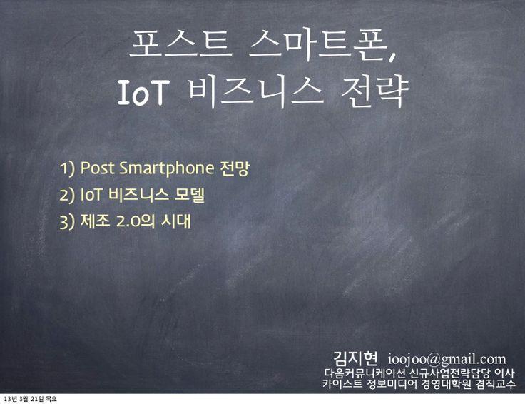 포스트 스마트폰 IoT 비즈니스 by Kim jeehyun via slideshare