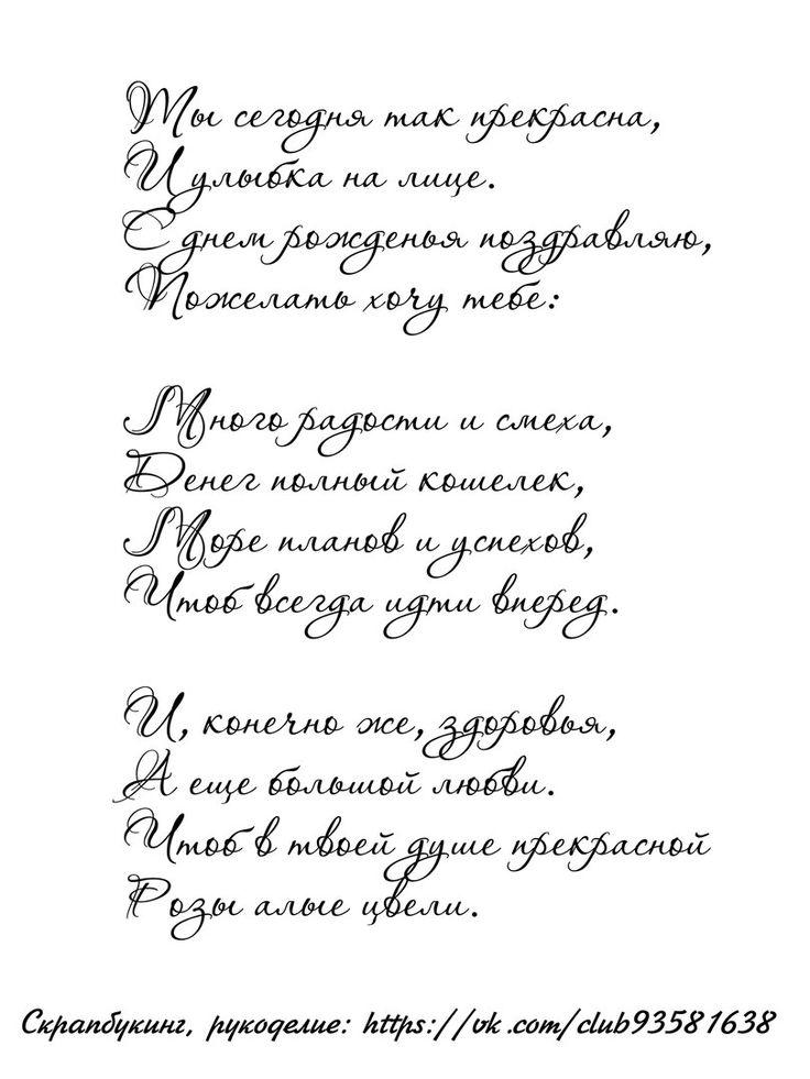 оригинальные фразы для поздравлений интересующему