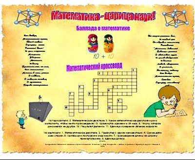 Стенгазета по математике 5 класс – занимательно: «Математика – царица наук!»