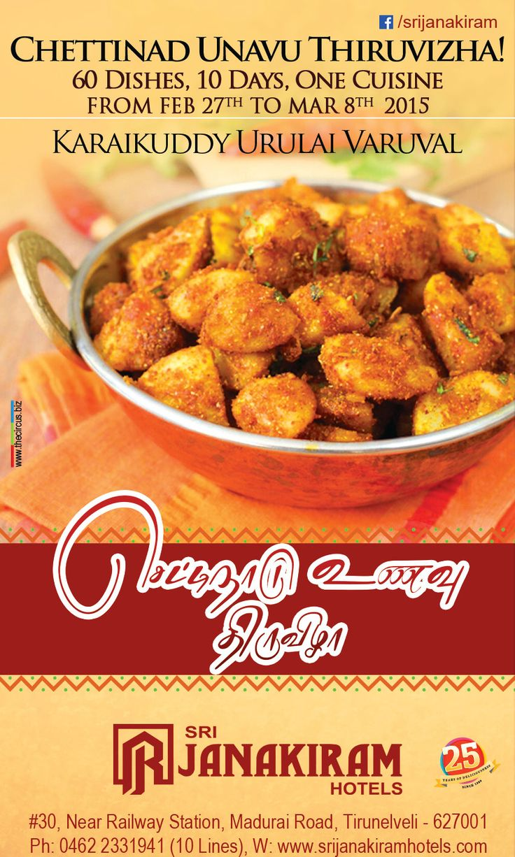 Chettinad style potato curry! Yummy tangy Karaikuddy Urulai Varuval, so delicious and exotic taste. Come explore the unique flavors of the Chettinad food varieties at Srijanakiram Hotels from FEB 27th to MAR 8th, 2015.