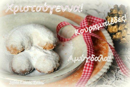 Κουραμπιέδες με αμύγδαλα και αλεύρι ζέας , χωρίς ζάχαρη!