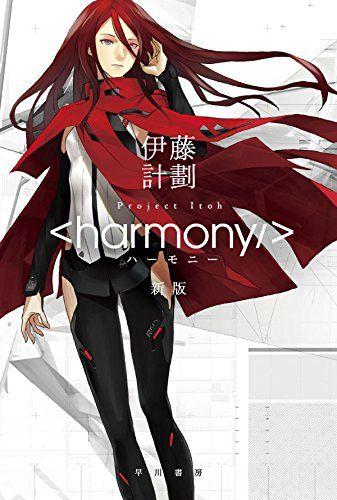 ハーモニー〔新版〕 (ハヤカワ文庫 JA イ 7-7)