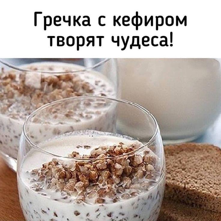 Сырая гречка и кефир диета