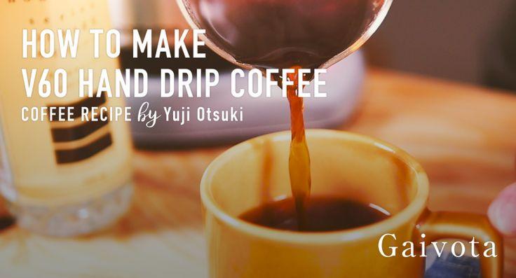HARIO V60 (ВИДЕО) - кофе в зернах (15г)  - минеральная вода (500 мл использовать Gaivota)-Температура горячей воды: 92 ℃ Объем: 220г Время экстракции: 2 минуты и 20 секунд