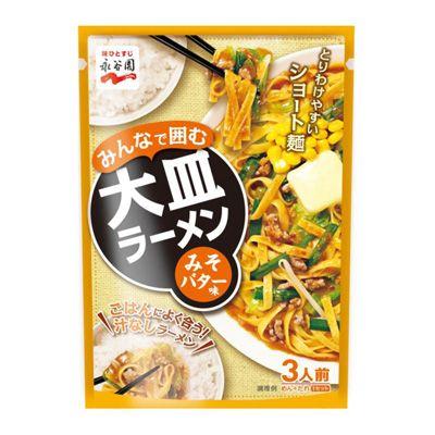 大皿ラーメン <みそバター味> - 食@新製品 - 『新製品』から食の今と明日を見る!