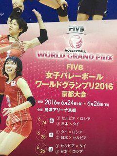 女子バレーボールワールド,チケット販売,FIVB,インターネット,京都大会,ワールドグランプリ,オリンピック