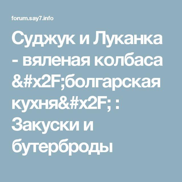 Суджук и Луканка - вяленая колбаса /болгарская кухня/ : Закуски и бутерброды