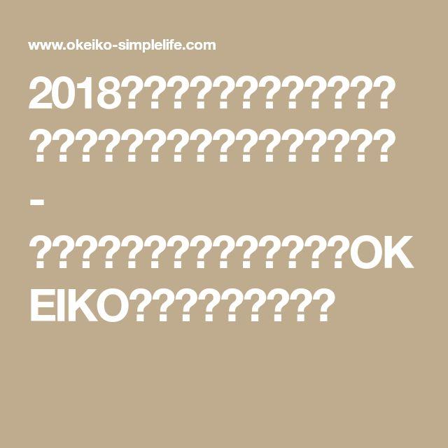 2018年手帳&家計簿の書き方を考える!方眼罫が書きやすかった! - 目指せ!ミニマリストへの道☆OKEIKOしてシンプルライフ