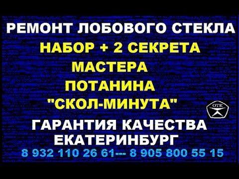 Екатеринбург.Полимеры и наборы для ремонта лобового стекла .