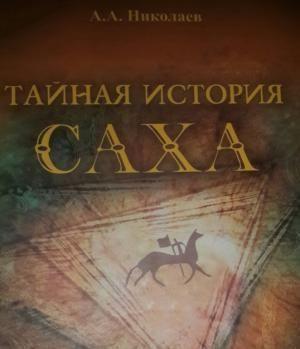 """Дорогие друзья! Сегодня коллеги из книжного издательства """"Бичик"""" сообщили, что 22 марта мы получим на руки расширенную, дополненную якутскую версию книги """"Тайная история саха&#822…"""