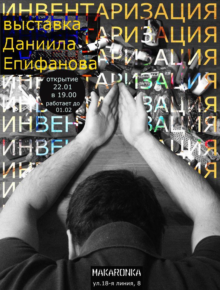 22 января в 19:00 персональной выставкой «Инвентаризация» молодого ростовского художника Даниила Епифанова состоится открытие нового выставочного сезона арт-центра MAKARONKA.  На выставке будут представлены живописные работы художника, а также инсталляция, которую на вернисаже будет сопровождать подробная презентация автора.   #makaronka #exhibitions #art #contemporary #contemporaryart