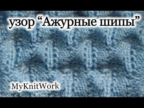 """Вязание спицами. Узор """"Ажурные шипы"""". Knitting. Pattern """"Openwork thorns.""""…"""