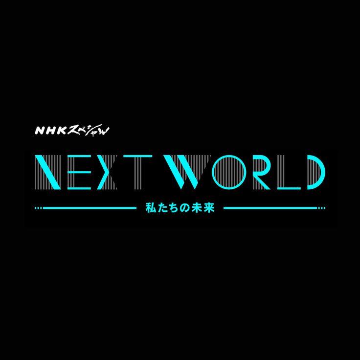2015年1月3日(土)放送開始 NHKスペシャル NEXT WORLD