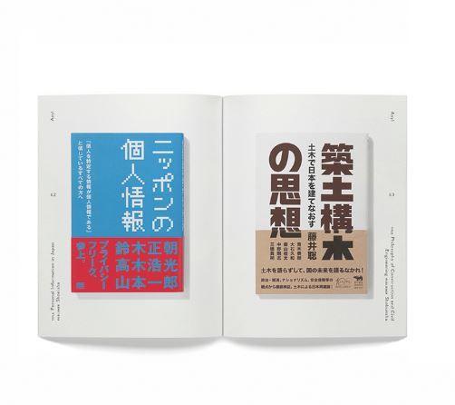 Book Cover Typografie ~ Best typografie images on pinterest typography